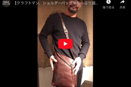 動画【クラフトマン、ショルダーバッグを語る・前編】