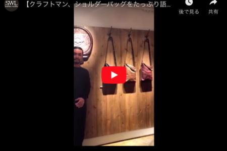 動画【クラフトマン、ショルダーバッグを語る・後編】