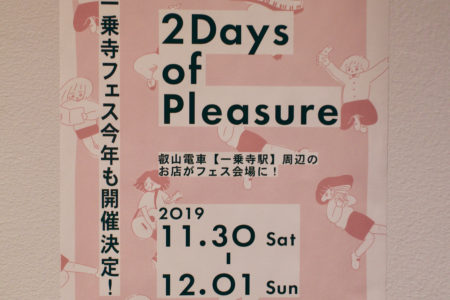【速報】一乗寺の音楽フェス今年も開催決定!