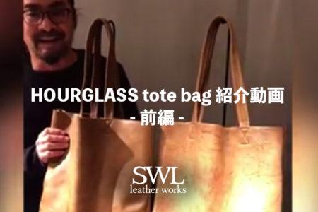 HOURGLASS tote bag 紹介動画・前編を公開!