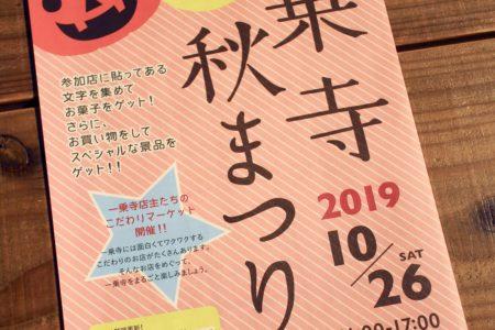 10月26日(土)は【一乗寺秋まつり】に参加します
