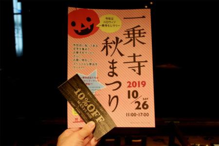 今週土曜日は【一乗寺秋まつり】に初参加!