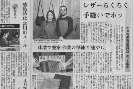 手縫いキット、朝日新聞に掲載していただきました