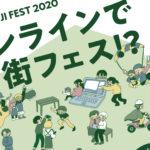 一乗寺フェス2020、11月8日開催!