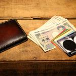 財布に小銭入れは要らない!?